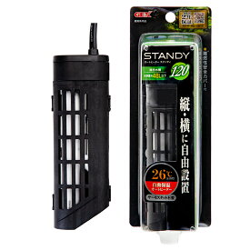 GEX スタンディSH120 熱帯魚 水槽用 ヒーター SHマーク対応 統一基準適合 関東当日便