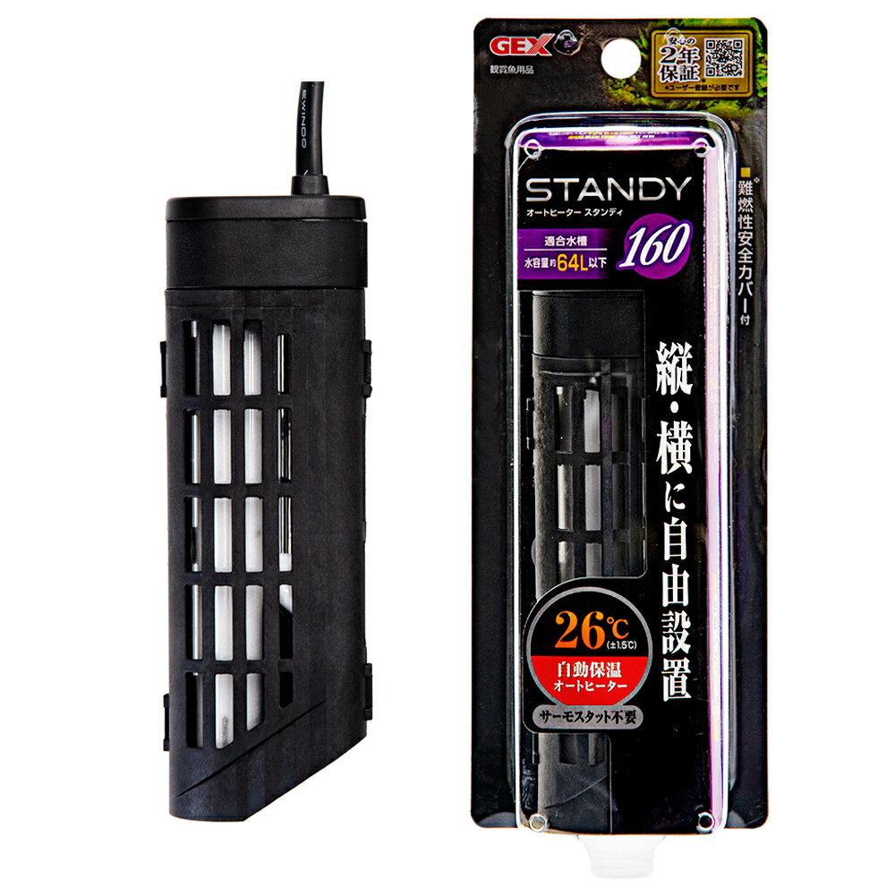 GEX スタンディSH160 熱帯魚 水槽用 ヒーター SHマーク対応 統一基準適合 関東当日便