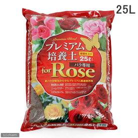 プレミアム培養土 for Rose 25L(8kg)土 バラ 園芸 培養土 お一人様3点限り 関東当日便