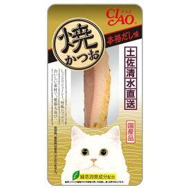 いなば CIAO チャオ 焼かつお 本格だし味 1本入り 48袋 猫 おやつ 関東当日便