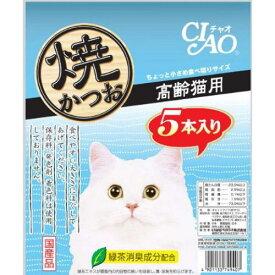 CIAO(チャオ) 焼かつお 高齢猫用 5本入り×16袋 猫 おやつ 沖縄別途送料 関東当日便