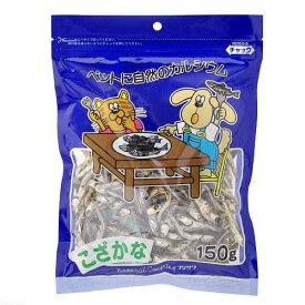 フジサワ こざかな 150g 犬 猫 おやつ 関東当日便