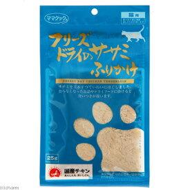 ママクック フリーズドライのササミふりかけ 猫用 25g 3袋入り 関東当日便