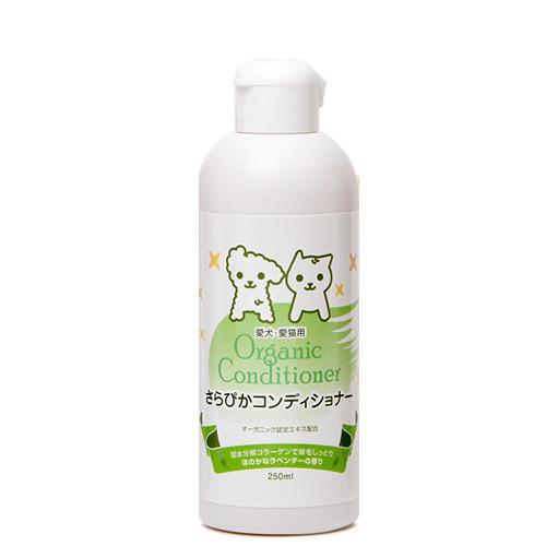 オーガニックさらぴかコンディショナー 250ml 犬用・猫用コンディショナー 関東当日便
