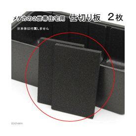 メダカの2世帯住宅 3ルーム用 仕切り板単体 2枚 (W31.5×D19.5×H2cm) 関東当日便