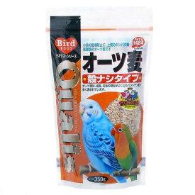 クオリス オーツ麦(殻ナシタイプ) 350g 鳥 フード 餌 えさ オーツ麦(燕麦) 6袋入り 関東当日便