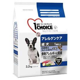 ファーストチョイス 成犬 アレルゲンケア 小粒 白身魚&スイートポテト 3.2kg 関東当日便