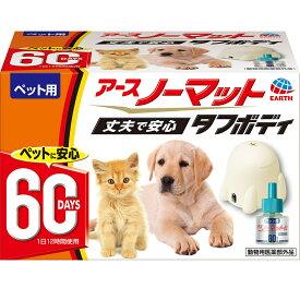 アース・ペット ペット用 アースノーマットセット 60日用(器具+ボトルセット) 関東当日便