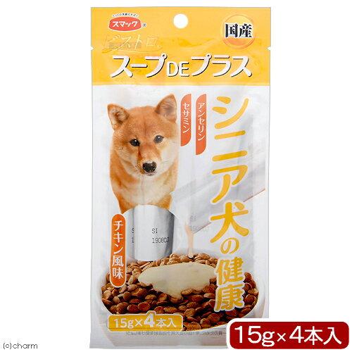 スマック ビストロ スープDEプラス シニア犬の健康 60g(15g×4袋) 関東当日便