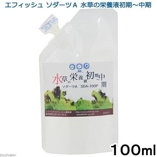 エフィッシュ ソダーツA 水草の栄養液初期〜中期 100mL SDA−100P 関東当日便
