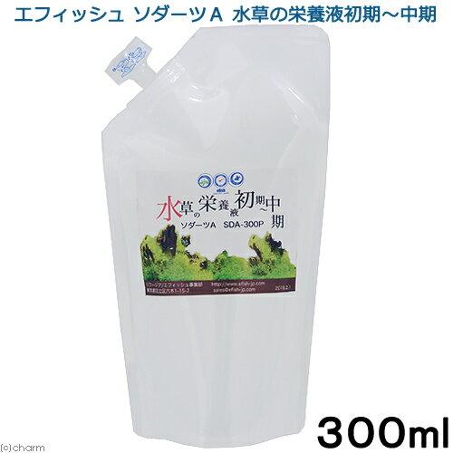 エフィッシュ ソダーツA 水草の栄養液初期〜中期 300mL SDA−300P 関東当日便