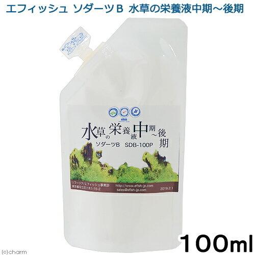 エフィッシュ ソダーツB 水草の栄養液中期〜後期 100mL SDB−100P 関東当日便