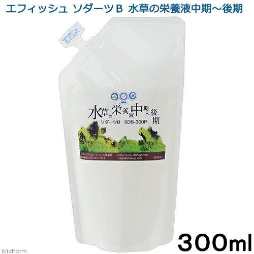 エフィッシュ ソダーツB 水草の栄養液中期〜後期 300mL SDB−300P 関東当日便