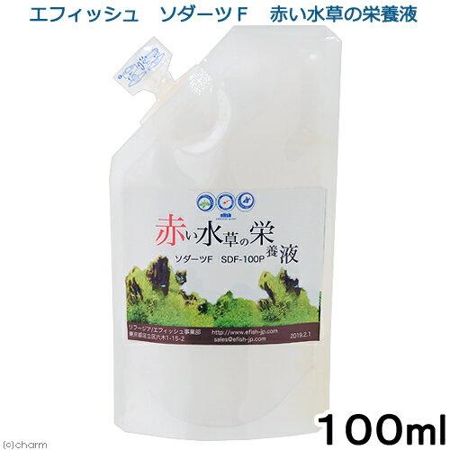 エフィッシュ ソダーツF 赤い水草の栄養液 100mL SDF−100P 水草用鉄分添加液 関東当日便