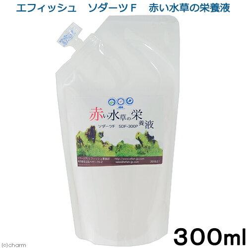 エフィッシュ ソダーツF 赤い水草の栄養液 300mL SDF−300P 水草用鉄分添加液 関東当日便