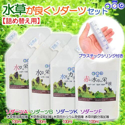 エフィッシュ 水草が良くソダーツセット シリンジ付き カリウム 鉄分 微量元素 熱帯魚 水草 関東当日便