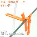 水合わせに便利なチューブホルダー 小 オレンジ 1個 関東当日便