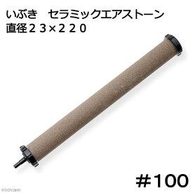 いぶきエアストーン セラミックエアストーン 直径23×220 #100 エアーストーン 関東当日便