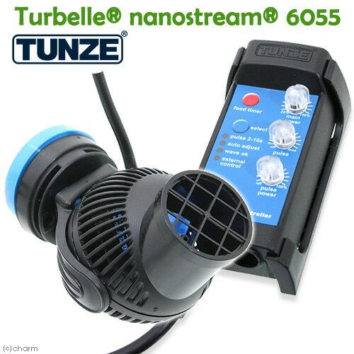 TUNZE Nanoストリーム 6055 サーキュレーター 海水魚 サンゴ 水流 沖縄別途送料 関東当日便