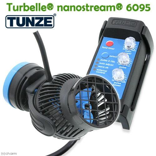 TUNZE Nanoストリーム 6095 サーキュレーター 海水魚 サンゴ 水流 沖縄別途送料 関東当日便