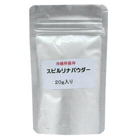 スピルリナパウダー アルミパック 20g ペットの栄養補給 サプリメント 関東当日便