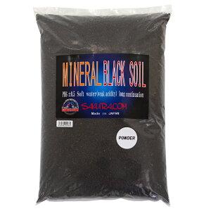 ブラックソイル ミネラル パウダー(MINERAL BLACK SOIL) 5kg 熱帯魚 用品 お一人様4点限り 関東当日便