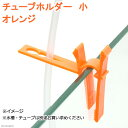 ゆうパケット対応 水合わせに便利なチューブホルダー 小 オレンジ 1個 同梱・代引き・着日指定不可