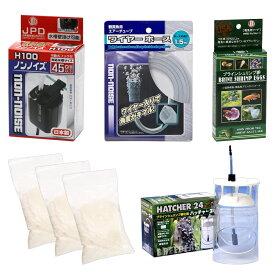 日本動物薬品 ニチドウ ブラインシュリンプ孵化器セット 約40回分 ハッチャー24+ノンノイズ+卵+塩 関東当日便
