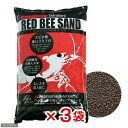 シラクラ RED BEE SAND(レッドビーサンド) 8kg 3袋セット サンプルおまけ付き 熱帯魚 用品 ソイル 関東当日便