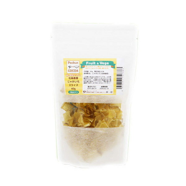 北海道産 じゃがいも 40g 国産 犬用おやつ PackunxCOCOA フルーツ&ベジ 蒸し野菜チップス【HLS_DU】 関東当日便