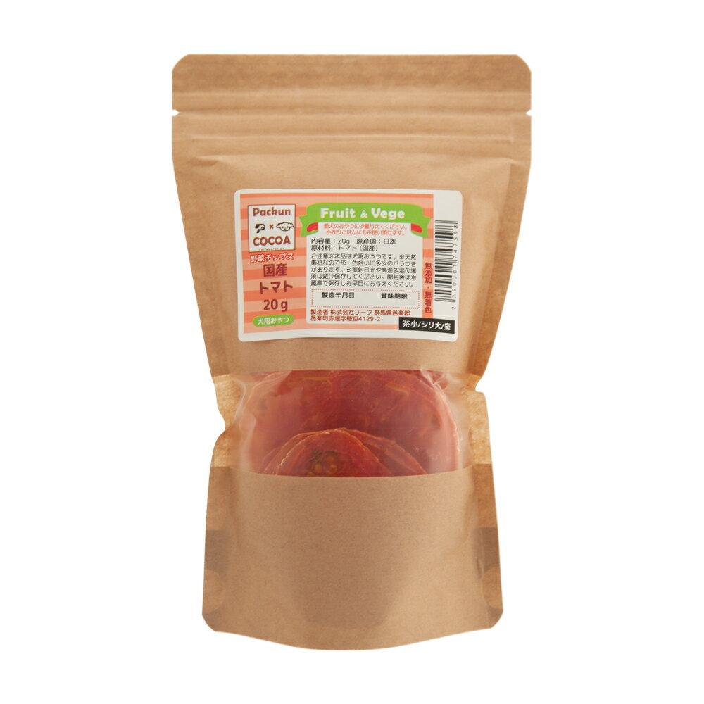 平成29年産 国産 トマト 20g 犬用おやつ PackunxCOCOA フルーツ&ベジ 野菜チップス【HLS_DU】 関東当日便