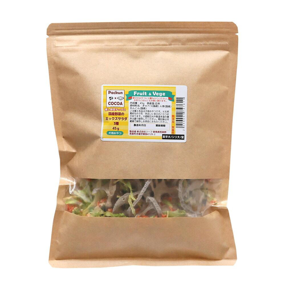 国産野菜のミックスサラダ 3種 45g 犬用おやつ PackunxCOCOA フルーツ&ベジ お1人様4点限り【HLS_DU】 関東当日便