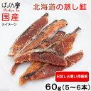 北海道の蒸し鮭 60g 無添加 無着色 犬猫用おやつ ぱっくん亭 関東当日便