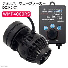 フォルス ウェーブメーカー DCポンプ WMP4000RS サーキュレーター 海水魚 サンゴ 水流 沖縄別途送料 関東当日便