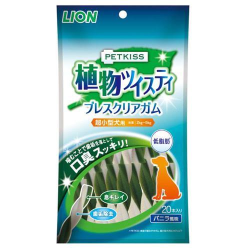 ライオン ペットキッス 植物ツイスティ 超小型犬用 20本 犬 おやつ ペットキッス 関東当日便