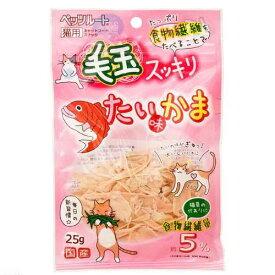 ペッツルート 毛玉スッキリ たい味かま 25g 猫 おやつ 毛玉ケア 毛玉スッキリ 関東当日便
