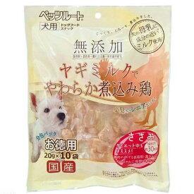 ペッツルート 無添加 ヤギミルクでやわらか煮込み鶏 ささみ お徳用 20g×10袋 犬 おやつ 無添加 ペッツルート 無添加 関東当日便