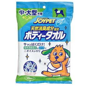 ジョイペット 天然消臭成分ボディータオル 中大型犬用 15枚 関東当日便