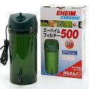 50Hz エーハイムフィルター 500 50Hz 東日本用 水槽用外部フィルター メーカー保証期間2年 関東当日便