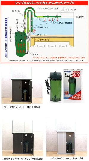 《お一人様2点限り》【60Hz】エーハイムフィルター50060Hz(西日本用)【ウールパッド6枚おまけ付き】【関東当日便】