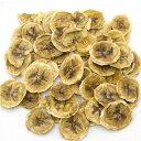 完熟バナナ 40g 国産 小動物のおやつ ドライフルーツ うさぎ ハムスター 無添加 無着色 関東当日便