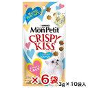 モンプチ クリスピーキッス 贅沢おさかな味 30g(3g×10袋) 6袋入り 関東当日便