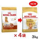 ロイヤルカナン BHN ダックスフンド 中・高齢犬用 3kg 4個 【bhn_201603_02】 関東当日便