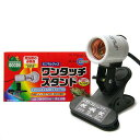 マルカン ワンタッチスタンド OS−210 爬虫類 ライト 照明 保温球 UV球 クリップスタンド 関東当日便