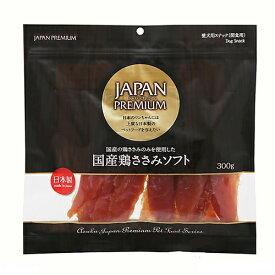 アスク ジャパンプレミアム 国産鶏ささみ ソフト 300g 関東当日便