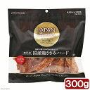 アスク ジャパンプレミアム 無添加 国産鶏ささみ ハード 300g 関東当日便