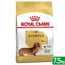 ロイヤルカナン BHN ダックスフンド 成犬用 7.5kg 正規品 3182550812016 【bhn_201603_02】【HLS_DU】 関東…