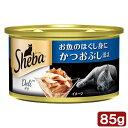 シーバ デリ お魚のほぐし身にかつおぶし添え 85g キャットフード シーバ 関東当日便