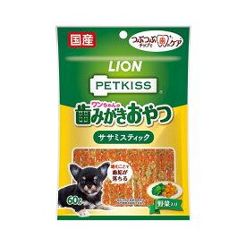 ライオン PETKISS つぶつぶチップ入りささみスティック 野菜入り 60g 犬 おやつ PETKISS 関東当日便