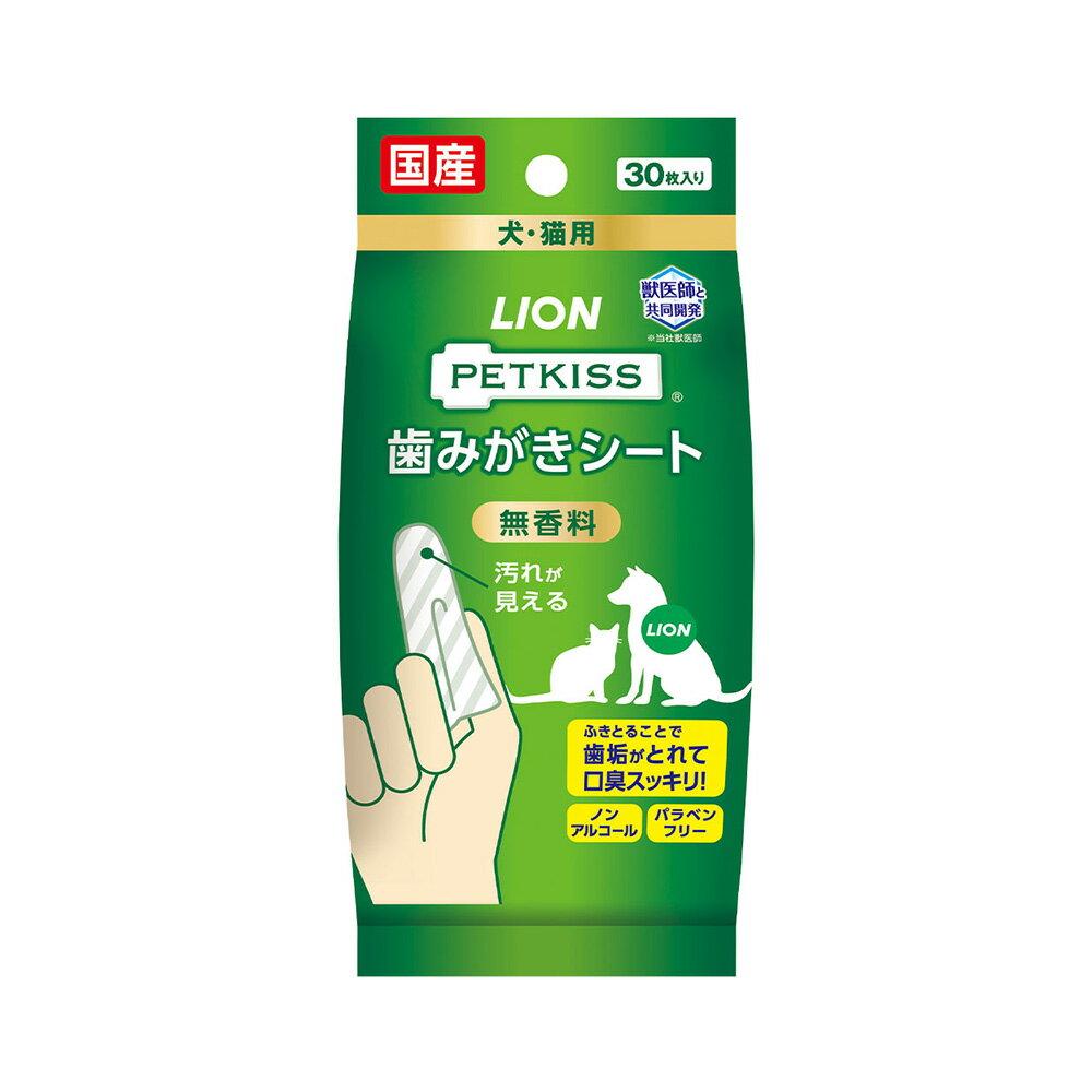 ライオン ペットキッス 歯みがきシート 犬・猫用 30枚 犬 デンタルケア【HLS_DU】 関東当日便